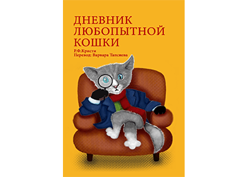 THE CAT DETECTIVES IN RUSSIA
