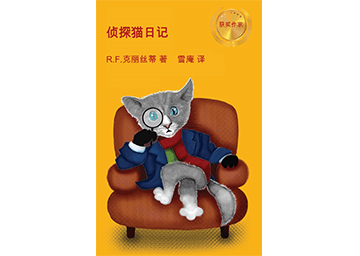 THE CAT DETECTIVES IN CHINESE